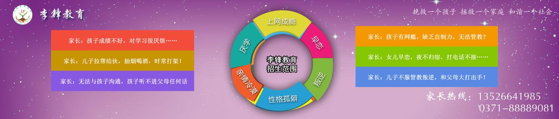 李锋心理教育中心招生简章