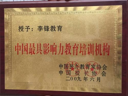 李锋教育-中国最具影响力教育培训机构