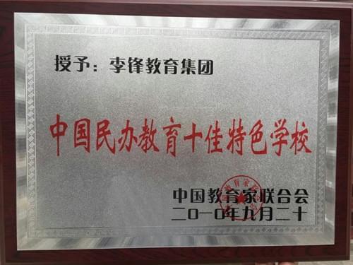 李锋教育-中国民办教育十佳特色学校