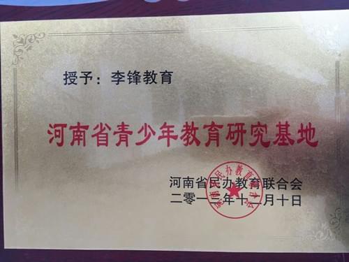 李锋教育-河南省青少年教育研究基地